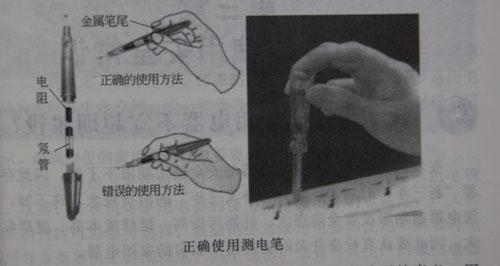 如何用测电笔辨别火线和零线?