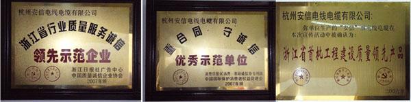 杭州安信电线电缆荣誉资质